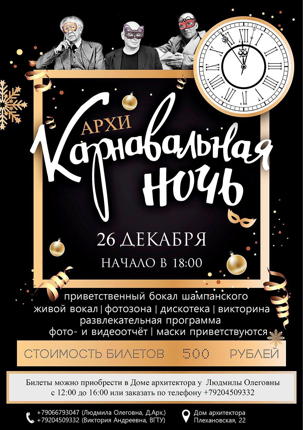 АРХИ-Карнавальная ночь - photo#47